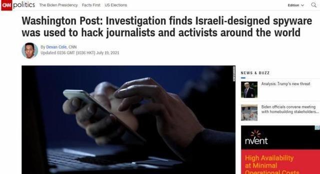 以色列软件被曝监听多国政要记者 清单曝光!