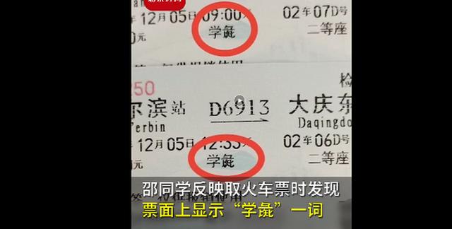 火车票上学生变学彘 工作人员回应:系统里所有的字都是电脑排版自动出票