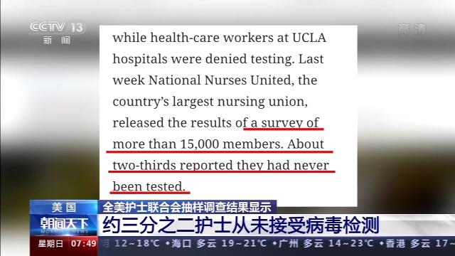 美国约2/3护士从未接受病毒检测