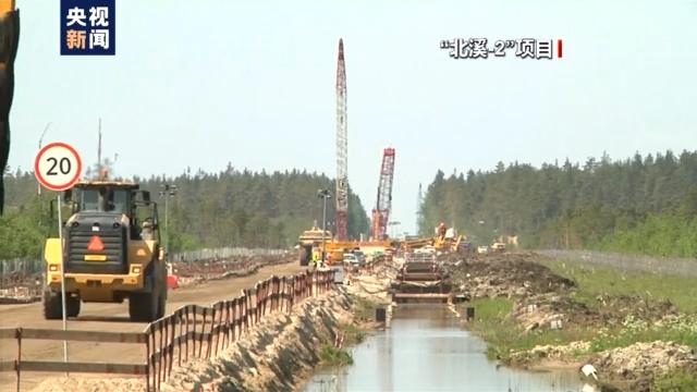 """德国""""北溪-2""""天然气管道项目恢复施工 德官员:美国的制裁是一种勒索!"""