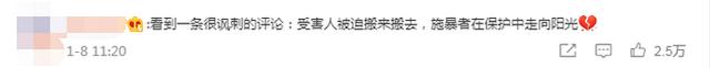 素媛案罪犯申请贫困补助每月7100元 网友对此直呼愤怒和失望