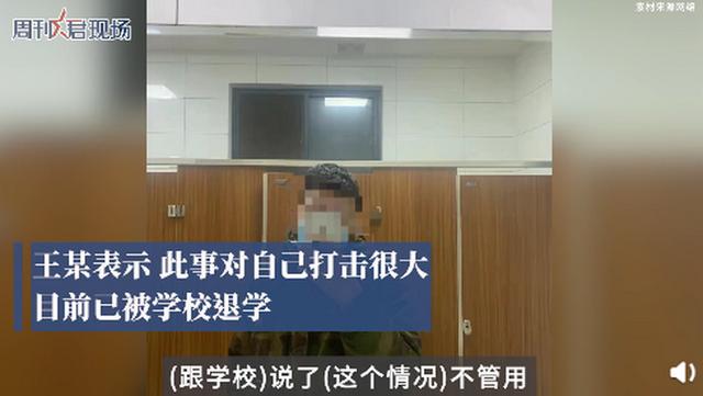 救遭猥亵女同学被捕男生发声:对自己打击很大,目前被学校退学