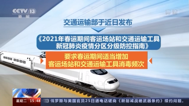春运即将开启 全国铁路制定多项措施服务消杀两不误
