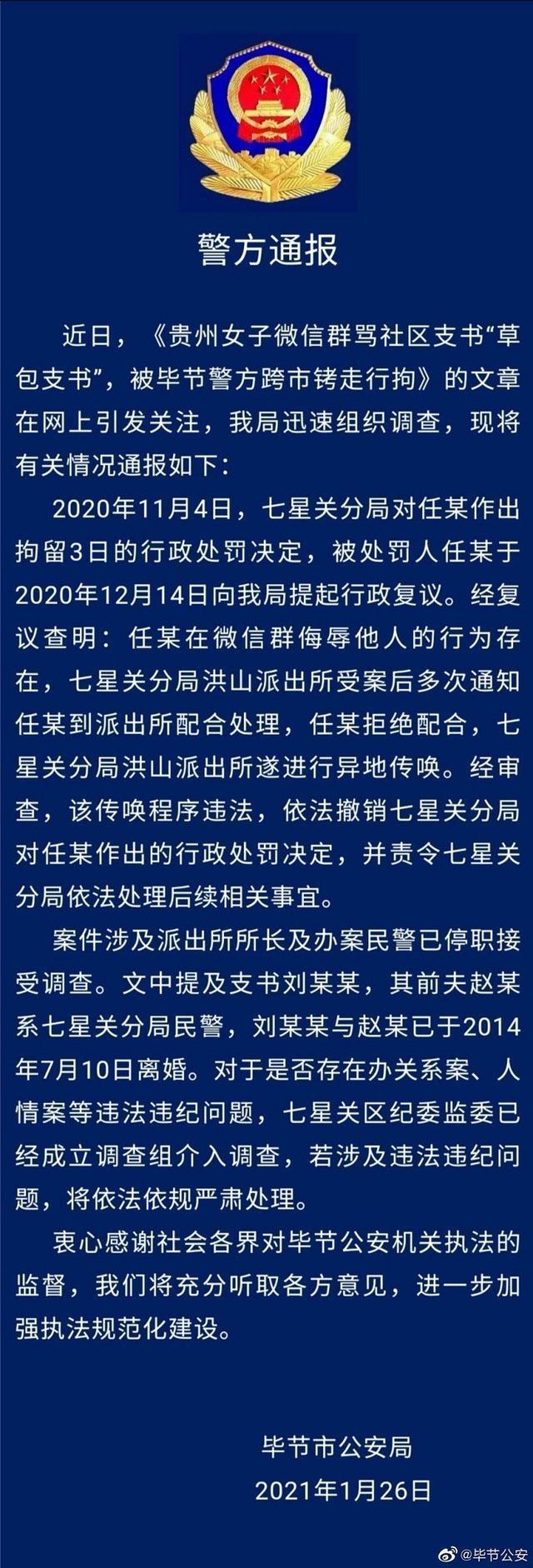 女子骂社区书记草包被拘 警方通报:传唤程序违法撤销处罚