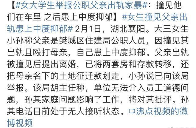 女大学生举报公职父亲出轨家暴 还背后转移两套房和存款