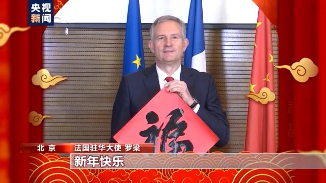 听听法国大使为中国带来哪些新春祝福?