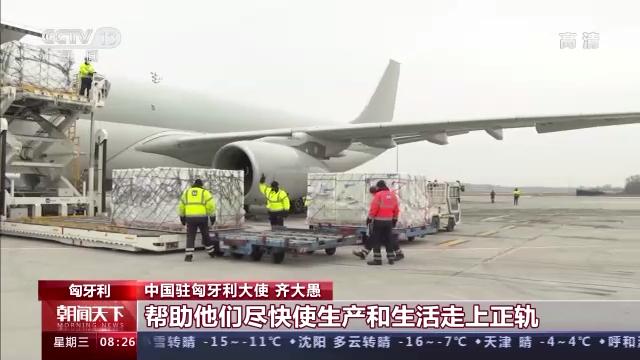 首批中国疫苗运抵 匈牙利官员:中国疫苗将发挥关键作用