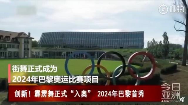 邓亚萍喊王一博参加奥运会街舞比赛 街舞将成奥运会新项目