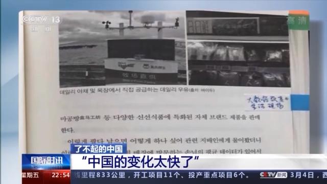了不起的中国丨韩国教授朴胜赞:没开玩笑 中国变化太快了!
