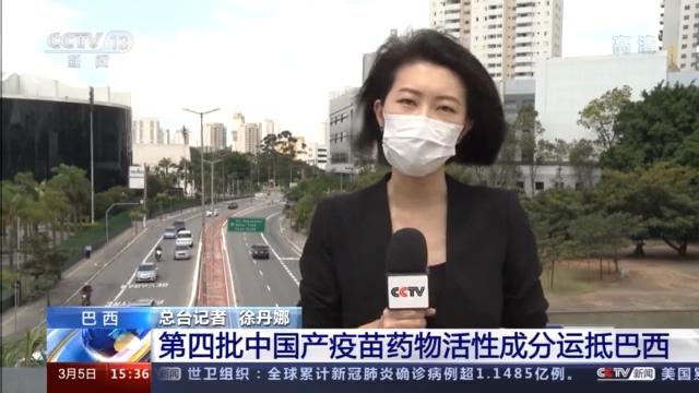 第四批中国产疫苗药物活性成分运抵巴西