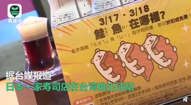 台湾民众为免费吃日本寿司改名 至少135人改叫鲑鱼