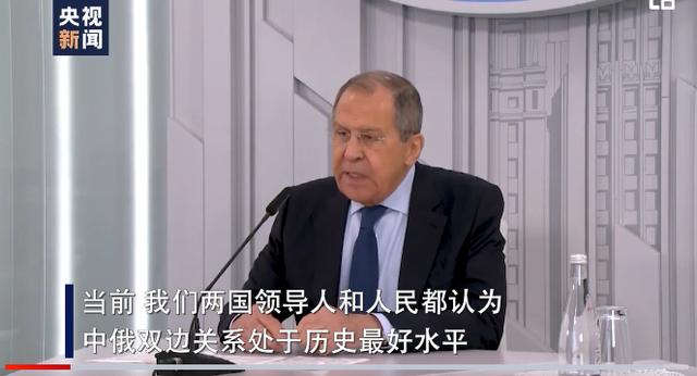 俄罗斯外长今日开启访华行程,他这么评价中俄关系
