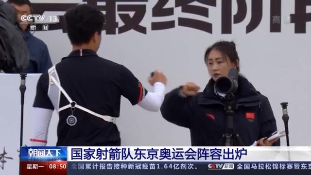 国家射箭队确定参加东京奥运会人员名单新鲜出炉