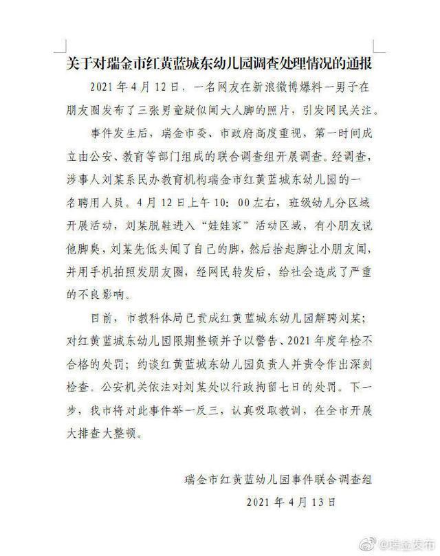 """红黄蓝发男童闻脚照幼师被拘7天 曝年报称""""不能保证老师遵守安全规范"""""""