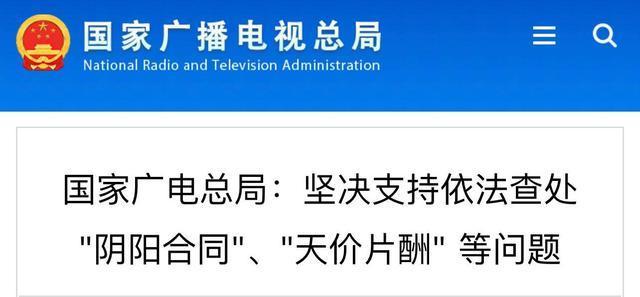 郑爽涉偷逃税被查 多部门发声:坚决抵制依法查处
