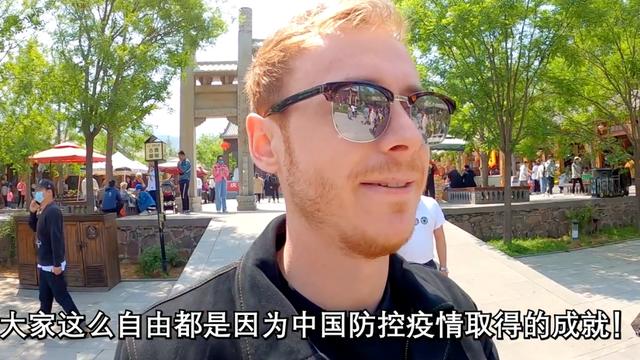 """英国小哥在中国的五一假期:视频火了 网友""""慕""""了"""
