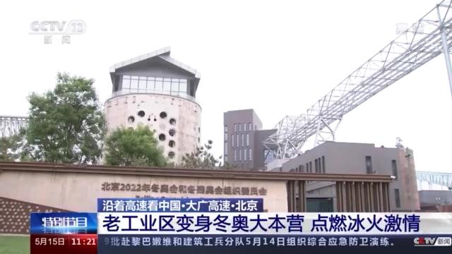 """沿着高速看中国丨大广高速沿途看 """"新首钢"""" 成为北京城市新地标"""
