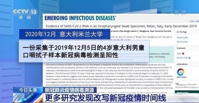 世卫重检意大利2019年血样 更多研究发现改写新冠疫情时间线