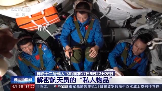 """解密!即将出征的三位航天员将带啥""""私人物品""""?"""