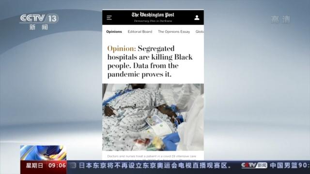 美专家:隔离下的医院正在杀死黑人!