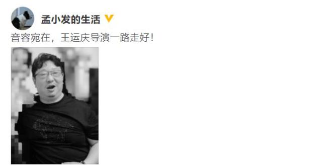 《最强大脑》导演王运庆去世!孟非工作室发文悼念