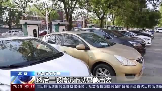北京停车新规7月1日实施 占车位不充电加价收费!