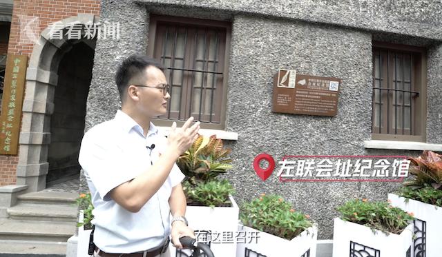 中国左翼作家联盟会址纪念馆