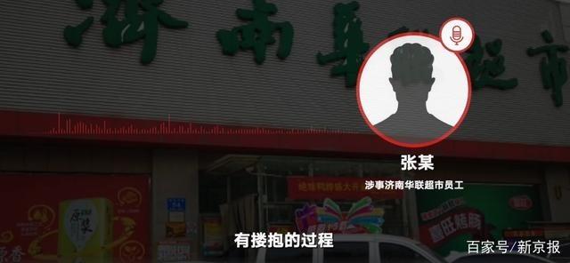 华联当事人否认猥亵阿里员工