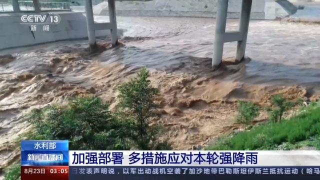 水利部加强部署 多措施应对本轮强降雨