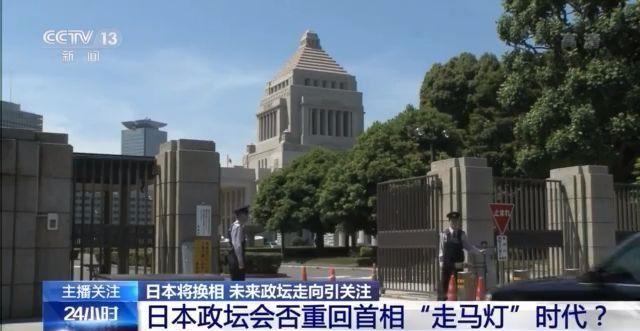 """菅义伟为何退出选举?央视解读:外界对""""代班首相""""任期短已有预期"""