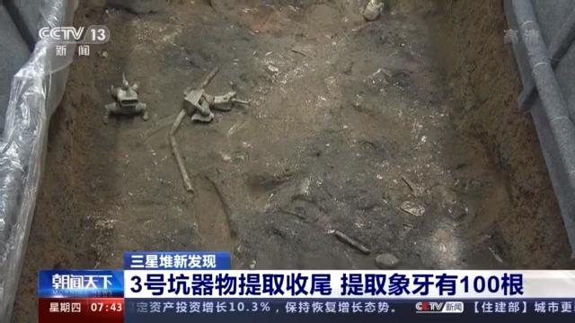 考古发掘进程过半 三星堆珍贵残木器已提取出土