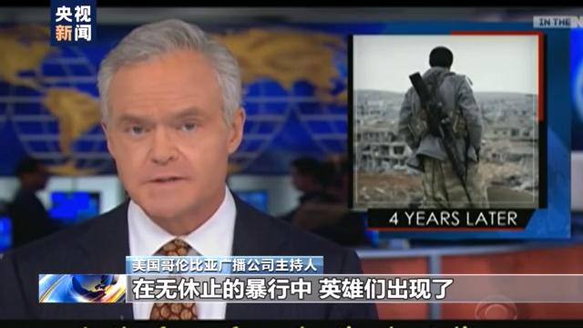 """西方媒体""""套路深""""!BBC承认叙利亚纪录片内容""""失实"""""""