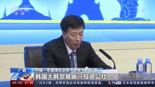 第18届中国-东盟商务与投资峰会闭幕:线上线下参展参会踊跃 多领域成果丰硕