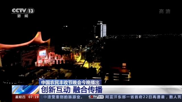 中国农民丰收节晚会今晚播出 精彩亮点抢先看