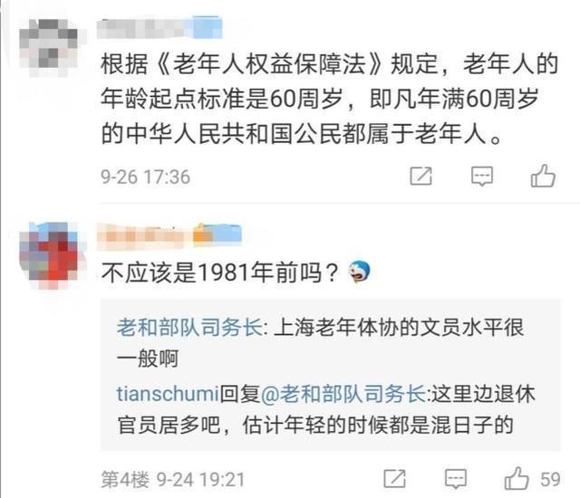 40岁参加老年篮球赛?上海市老体协回应