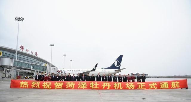 菏泽机场首航飞行员正是菏泽人 现任山航股份总经理苗留斌
