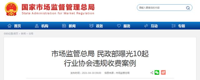 市场监管总局和民政部共同曝光10起行业协会违规收费案例