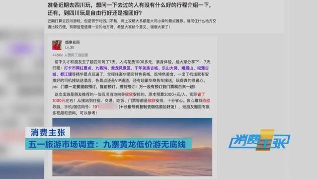"""记者亲历,四川""""低价团""""套路全曝光"""
