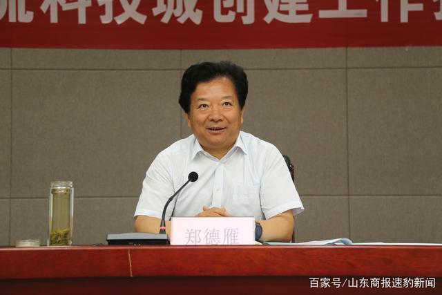 郑德雁当选烟台市市长
