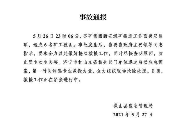 枣矿集团新安煤矿掘进工作面突发冒顶事故,6名矿工被困