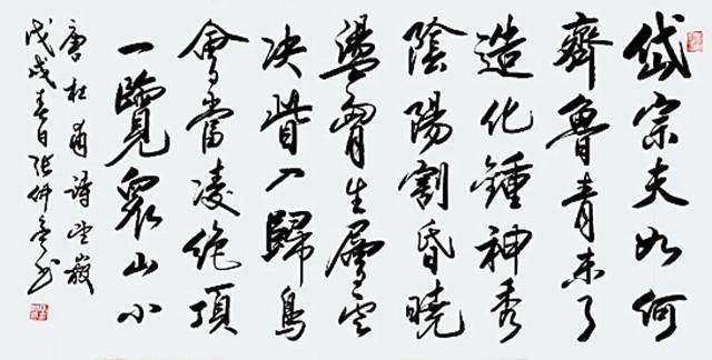 泉润翰墨书大道——著名书法家张仲亭的艺术自觉与担当