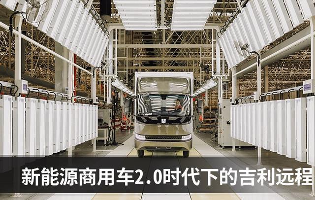 商用卡车新能源2.0时代下,绿色智造为吉利远程汽车按下加速键