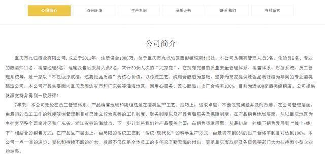 重庆市九江酒业公司德庄酒抽检不合格:酒精度不符合国家标准规定