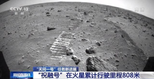 """""""祝融号""""火星车已工作82火星日,累计行驶里程突破800米"""