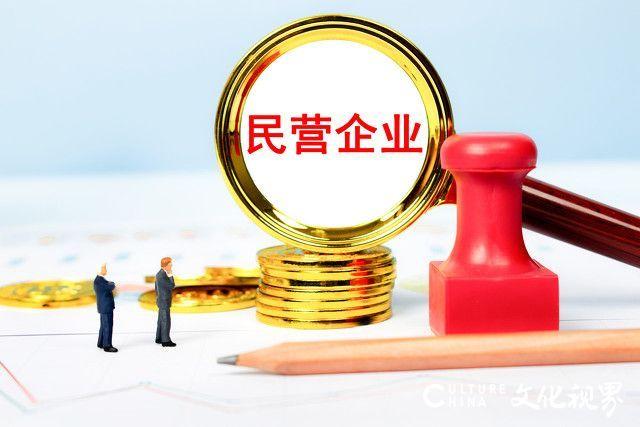 山东民营企业100强、行业领军10强、创新100强入围名单公布