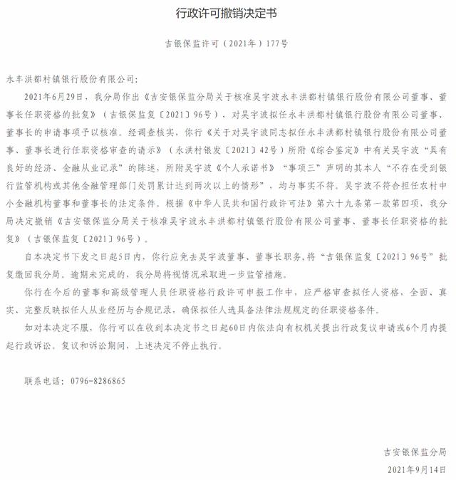 吴宇波永丰洪都村镇银行董事长任职资格被撤销
