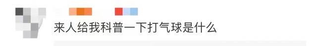 """千万粉丝网红直播被曝吸食毒品""""笑气"""",让人后怕…"""