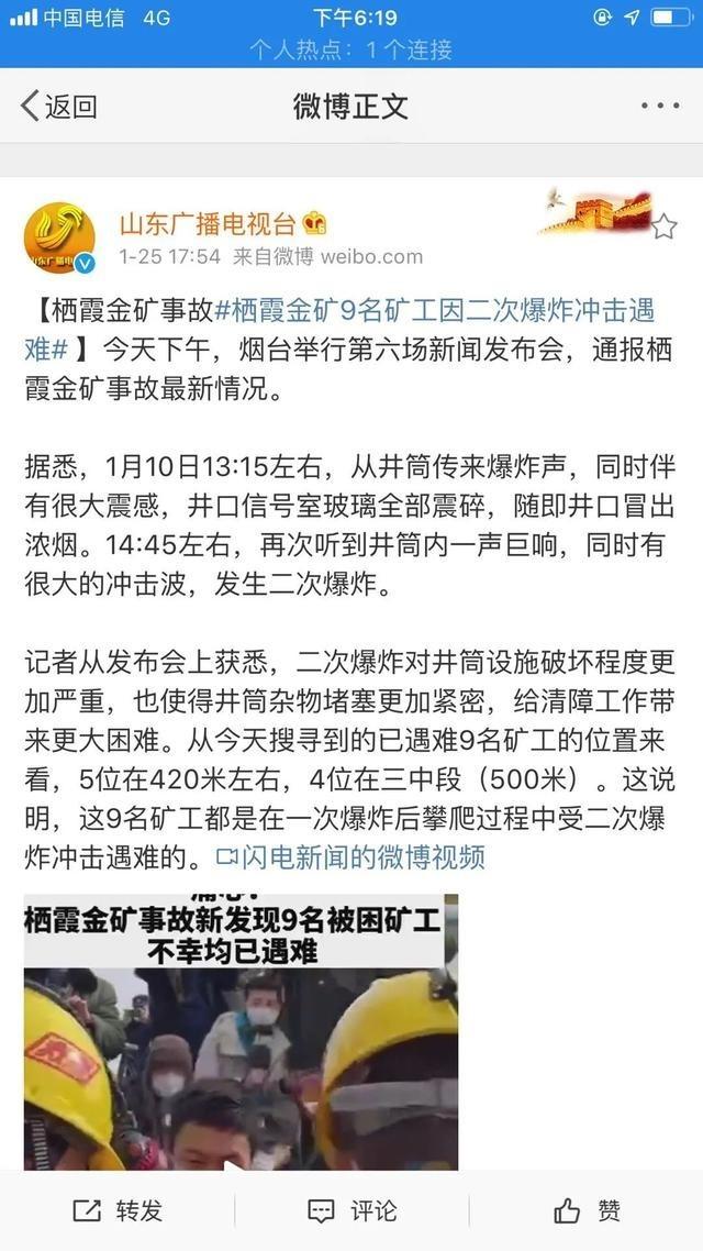 """国务院约谈山东政府,女记者是否""""被发言""""也当查清真相"""