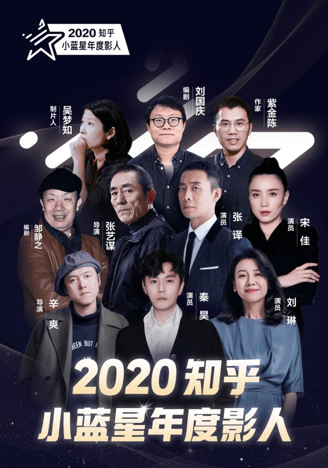 知乎发布2020小蓝星年度影视综、年度影人榜 华语影视影人崛起