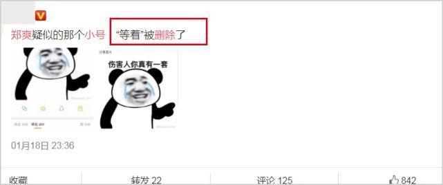 郑爽疑用小号回应代孕后逛二手网站 毫无心理压力